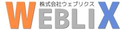 株式会社ウェブリクス|神戸市のホームページ制作・WEB集客
